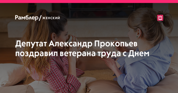 александр прокопьев депутат жена фото